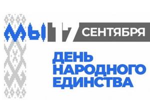 Николай Шум: «День народного единства – знаковый праздник для белорусского народа»